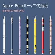 แอปเปิ้ลปากกา Apple pencil สติกเกอร์ ipencil สร้างสรรค์ applepencil รุ่นที่หนึ่งสติกเกอร์ปากกา iPad รุ่นที่สองปากกาสไตลัส2กันลื่นกันรอยขีดข่วนน่ารักการ์ตูนฟิล์มป้องกัน1เทปกาว
