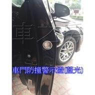 車之房  TOYOTA 2014-18年 ALTIS  [[ ◆ 車門防撞警示燈(藍光) ◆ ]]
