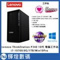聯想 Lenovo ThinkStation P340_i7-10700_8G_1TB 10代8核心工作站電腦