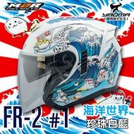 M2R安全帽 FR-2 #1 海洋世界 珍珠白藍 亮面 內鏡 雙D扣 FR2 3/4罩 半罩帽 耀瑪騎士機車部品