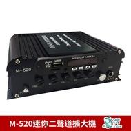 新版 M 520 綜合擴大機,家用/汽車/機車,迷你型二聲道 高效能大功率 多機一體 破盤商品