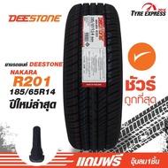 ยางรถยนต์ดีสโตน Deestone ยางรถยนต์ขอบ14 รุ่น nakara R201 ขนาด 185/65R14 (1 เส้น)  แถมจุ๊บลม 1 ตัว TyreExpress