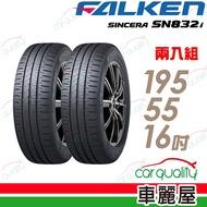 【FALKEN 飛隼】SINCERA SN832i 環保節能輪胎_二入組_195/55/16