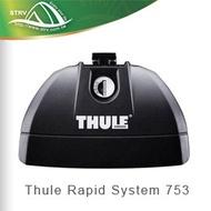 Thule Rapid System 753 / 荷重支架腳座(露營.戶外.休閒.支撐座.行李箱.車頂架.伸縮桿)