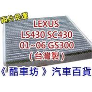 《酷車坊》原廠正廠型 顆粒活性碳冷氣濾網【LEXUS LS430 SC430 GS300 01-】另 機油芯 空氣濾芯