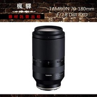 Tamron 70-180mm F2.8 for Sony