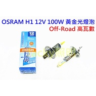 Jacky照明-德國OSRAM H1高瓦數Off-Road 12V 100W 3000K黃金光燈泡