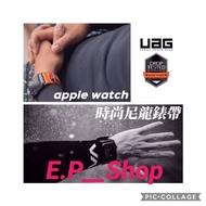 ⭐️UAG原廠公司貨APPLE WATCH 時尚錶帶