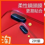 (四入鏡頭貼)紅米Note5 小米8 小米A2 POCOPHONE F1 紅米Note 6 Pro鏡頭膜保護貼手機鏡頭保護膜