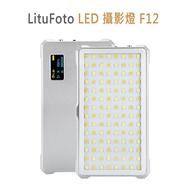 鋇鋇攝影 LituFoto LED 攝影燈 F12 網美 直播 柔光罩 拍攝 補光燈 持續燈 112顆燈珠