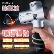 2019升級版PHOENIX  台灣現貨 A1 A2 A3 大鬍子 9種按摩頭 按摩 Booster筋膜槍【RB06】