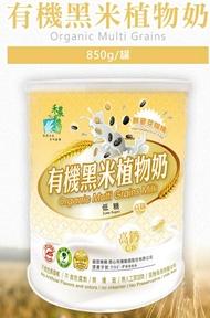 禾農 有機黑米植物奶 850g/罐 限時特惠