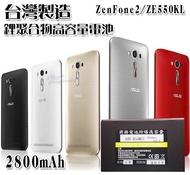 全新 華碩 ASUS Zenfone 2 ZE550KL/LASER 5.5吋 高容量防爆鋰聚合物台製電池 2500mAh