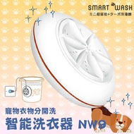 【SMART WASH】智能洗衣機 清洗機 洗衣器 可攜 超聲波 寵物洗衣 家電 洗滌機 小型洗衣機 迷你洗衣機