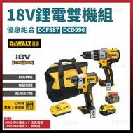 得偉雙機組887+996 DCK299P1T1 雙電5.0+6.0Ah