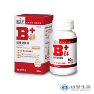 【台塑生醫】醫之方緩釋B群雙層錠60錠