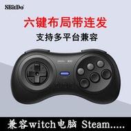 『海外精品』8Bitdo八位堂M30藍牙手柄 Switch電腦 Steam 格斗游戲六鍵位連發