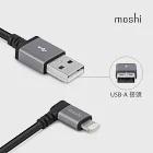 Moshi Lightning to USB 90° 彎頭傳輸線鈦黑
