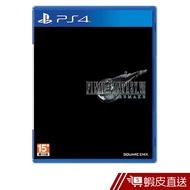 PS4 FINAL FANTASY VII 重製版中文版  現貨 蝦皮直送
