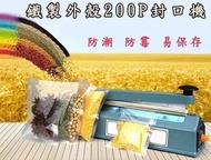 加重版 (非塑膠外殼) 鐵製烤漆外殼200P手壓式封口機鋁箔袋封塑機 可密封  多送一組封口布和加熱線 (食品保鮮)