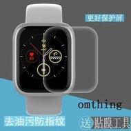 適用omthing手錶貼膜wod001智能手錶膜WOD001保護膜屏幕非鋼化膜