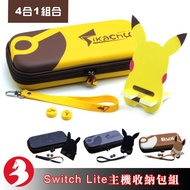 任天堂Switch主機包收納包EVA硬殼保護包動漫主題包送搖桿帽主機支架及矽膠手繩[台灣現貨]