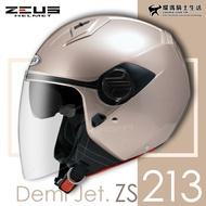 加贈鏡片 ZEUS安全帽 ZS-213 素色 玫瑰金 內鏡 內襯可拆 3/4罩 半罩帽 ZS213 耀瑪騎士機車部品