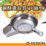【火鍋型鹹酥雞畚斗】三角圓型笨斗油炸機薯條網鹽酥雞雞排漏斗