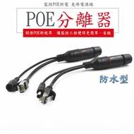 防水Poe分離器 Poe分離器 防水Poe電源線 Poe懶人線 防水IP網路攝影機專用線 防水Poe設備專用線