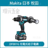 MAKITA 牧田 DF001 40V 充電式起子電鑽 DF001GZ DF001GD201 【璟元五金】