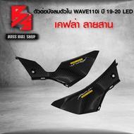 ตัวต่อ บังลมใน WAVE110i ALL NEW 2019-2020 LED เคฟล่าสาน 5D ฟรี สติกเกอร์ อะไหลแต่งเวฟ110i ชุดสี WAVE110i