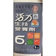 [禾康肥料]農友牌台肥活力6號生技營養劑/1kg