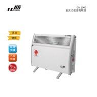【免運】NORTHERN 北方 CN1000 防潑水 對流式電暖器 房間 浴室 兩用 電暖爐 暖氣機 公司貨 IP24防潑 CN-1000 適用3-5坪