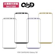強尼拍賣~QIND SAMSUNG Galaxy S8 / S8+ S8 Plus 熱彎滿版保護貼 (非玻璃) 3D曲面