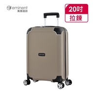 【eminent 萬國通路】官方旗艦館 - 簡約北歐風PP行李箱 20吋 B0002(素金色)