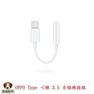 OPPO Type -C轉 3.5 音頻轉接線 原廠配件