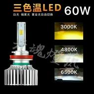 光魂燈藝 清倉特價 秒切雙光 三光 飛利浦 PHILIPS LED大燈  9005 9006 H4 H7 H11 H1