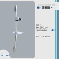 和成 HCG 蓮蓬頭滑桿組 BA9502N