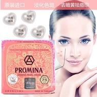 泰國正品保美雅珍珠膏美白祛斑祛痘遮瑕提亮嫩白素顏修復面霜11g