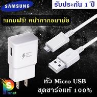 S Planet ชุดชาร์จเร็วซัมซุง แท้ 100% หัวชาร์จแบบ Micro USB ส่งไว รับประกัน 1 ปี ในชุดมีหัวชาร์จ+สายชาร์จ ชุดชาร์จ Samsung ของแท้ สายชาร์จซัมซุงแท้ รองรับการชาร์จเร็ว Samsung Galaxy Adapter Fast Charging รองรับ  J1 J2 J5 J7 /A3 A5 A7 A8 /S4 S6 S7
