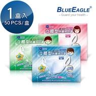藍鷹牌 台灣製 3D兒童一體成型防塵口罩 6~10歲 (藍/粉) 50入/盒