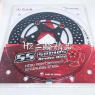 FAR SS 赤鬼 浮動碟盤 悍將六代 戰將六代 FIGHTER 6 JETS 浮動碟 浮動 碟盤 赤鬼碟盤 240mm