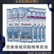 [臺灣出貨]德國 Balea 芭樂雅 玻尿酸/ 7日修護/緊緻 精華 安瓶 新娘定妝安瓶 德國安瓶 精華液 安瓶-77