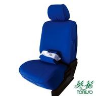【葵花】量身訂做-汽車椅套-布料-萊卡布(雙前座-第一排)