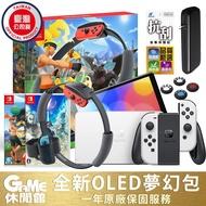 NS Switch《新型 主機任選 OLED版》+《健身環大冒險》+《指定遊戲1片》+《必備三周邊》【GAME休閒館】