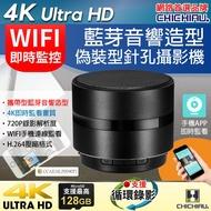 【CHICHIAU】WIFI 高清4K 藍芽音響喇叭造型無線網路夜視微型針孔攝影機 影音記錄器