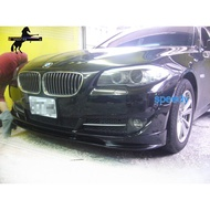 BMW F10 F11 專用前下巴套件