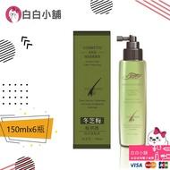 冬芝梅濃密黑髮控油養髮精華液(150mlx6瓶)【白白小舖】