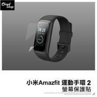 MI 小米Amazfit 運動手環2 保護膜 手環 螢幕保護貼 貼膜 高清軟膜 防刮 小米智能手錶 軟貼 H23A1