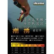 OKUMA-潮湧 ZOOM 前打竿/免運費